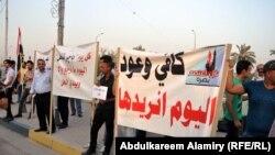 من مظاهرة الشباب في البصرة - الجمعة 16آب