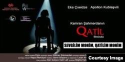 """Kamran Şahmərdanın """"Qatil"""" filminin posteri."""