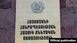 Armenia - Special Investigation Service, undated