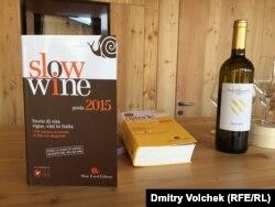 Каталог редких вин. Стенд движения Slow Food