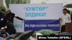 Митингден бир көрүнүш. Бишкек, 24-апрель, 2013.