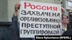 """Один из плакатов на оппозиционном """"Марше миллионов"""" в 2012 году в Москве"""