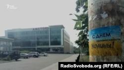 Проукраїнська символіка з'явилася в містах, які контролюють підтримувані Росією бойовики
