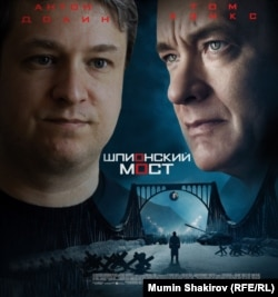 """Антон Долин на фоне плаката картины """"Шпионский мост"""""""