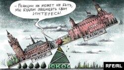 Сегодня в Америке: игры Кремля с ЮКОСом
