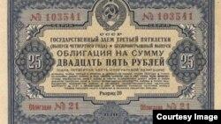 Государственная облигация СССР на 25 рублей
