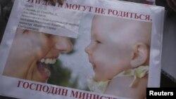 Плакат в руках одной из участниц акции протеста против сокращения декретных выплат. Алматы, 20 февраля 2013 года.