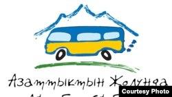 Образовательный проект Автобус свободы (18 апреля - 17 мая 2011 г.). Логотип.