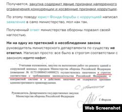 Ответ Любови Соболь из Министерства обороны. Скриншот из блога Любови Соболь