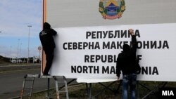 Billboards are changed from the Republic of Macedonia to the Republic of North Macedonia on February 12.