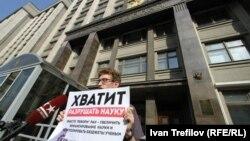 Обсуждение законопроекта в Госдуме сопровождается акциями протеста