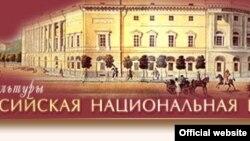 Официальный сайт Российской Национальной Библиотеки www.nlr.ru