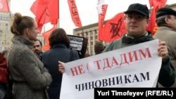 Акция защитников Химкинского леса