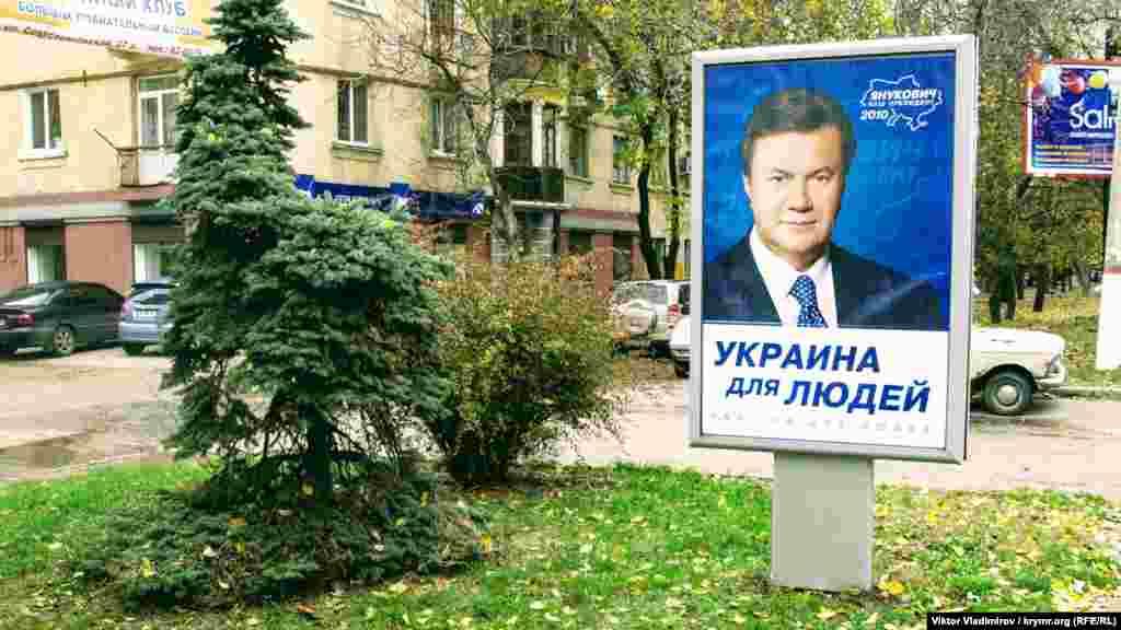 Слоган «Украина для людей» с годами правления лидера «Партии Регионов» в шутку переиначили на: «Украина для людей Януковича»