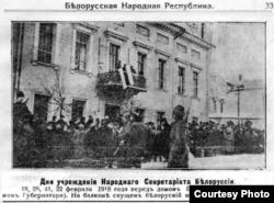 Стварэньне Народнага Сакратарыяту Беларусі