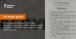 Tzarigradski Vestnik Newspaper, 26.01.1858
