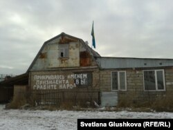 Дом Сандугаш Серикбаевой и ее брата Ишана Карибаева. Астана, 11 ноября 2013 года.