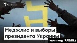 Меджлис и выборы президента Украины | Радио Крым.Реалии