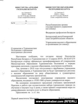 Belarusyň Bilim ministrliginiň daşary ýurt ÝOJ-larynyň Türkmenistanda ykrar edilmeginiň tertibi barada degişli döwlet edaralaryna ugradan resmi haty