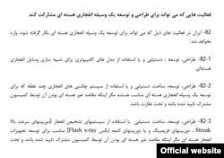 ترجمه رسمی وزارت خارجه ایران از بند «تی» در متمم یک برجام