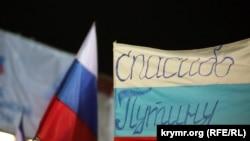 Празднование годовщины аннексии Крыма, март 2015 года