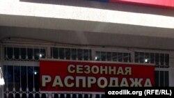 """2014 йил, 12 март куни Тошкентнинг """"Қўйлиқ"""" бозорида олинган сурат"""