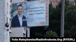 Рекламні щити кандидата Олександра Тигова – без вихідних даних, поінформували в «Опорі» й подали заяву до поліції