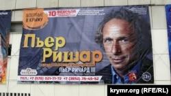 Афиша спектакля с участием Пьера Ришара в Симферополе