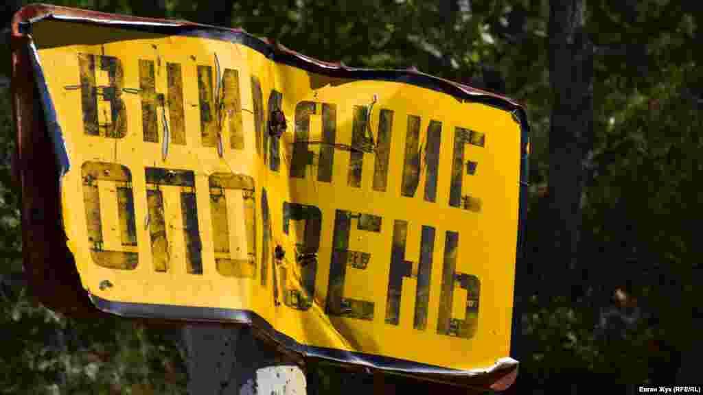 Покручена табличка попереджає про зсув