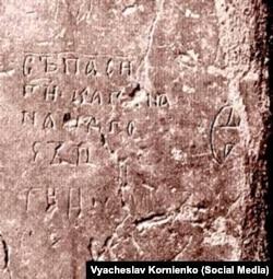 І цей напис «Спаси Господи кагана нашого...» також може бути пов'язаний із Володимиром Великим