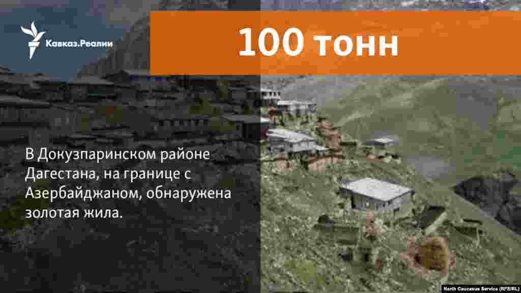 09.11.2017 // Эксперты подтверждают, что в районе села Rehei в Докузпаринском районе, на границе с Азербайджаном, есть золотая жила.