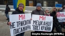 Флешмоб вимушених переселенців під назвою «Стоп транзит ТПО». Київ, 14 лютого 2018 року