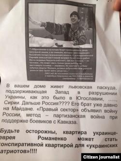 """Анонимная листовка против """"украинце-еврея"""" Романа Романенко"""