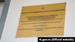 Табличка на опорному пункті «швидкої допомоги» у Форосі