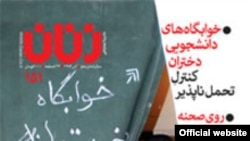 ماهنامه زنان به دلیل چاپ مطالب انتقادی در حوزه حقوق زنان هموراه مورد انتقاد اصولگرایان بوده است.