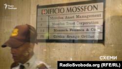 Табличка фирмы «Моссак Фонсека»