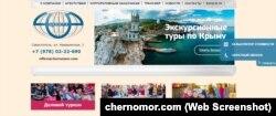 Сайт туристического агентства «Черномор»