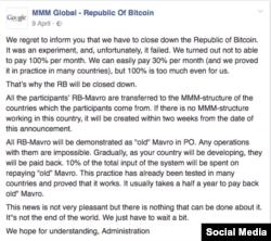 """Сообщение в """"Фейсбуке"""" на странице Republic of Bitcoin"""