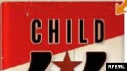 Том Роб Смит. «44 ребенок»