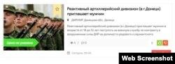 Объявление о наборе на «контрактную службу» в группировках «ЛДНР»
