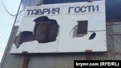 База ФК «Таврия» в Бахчисарайском районе в Крыму