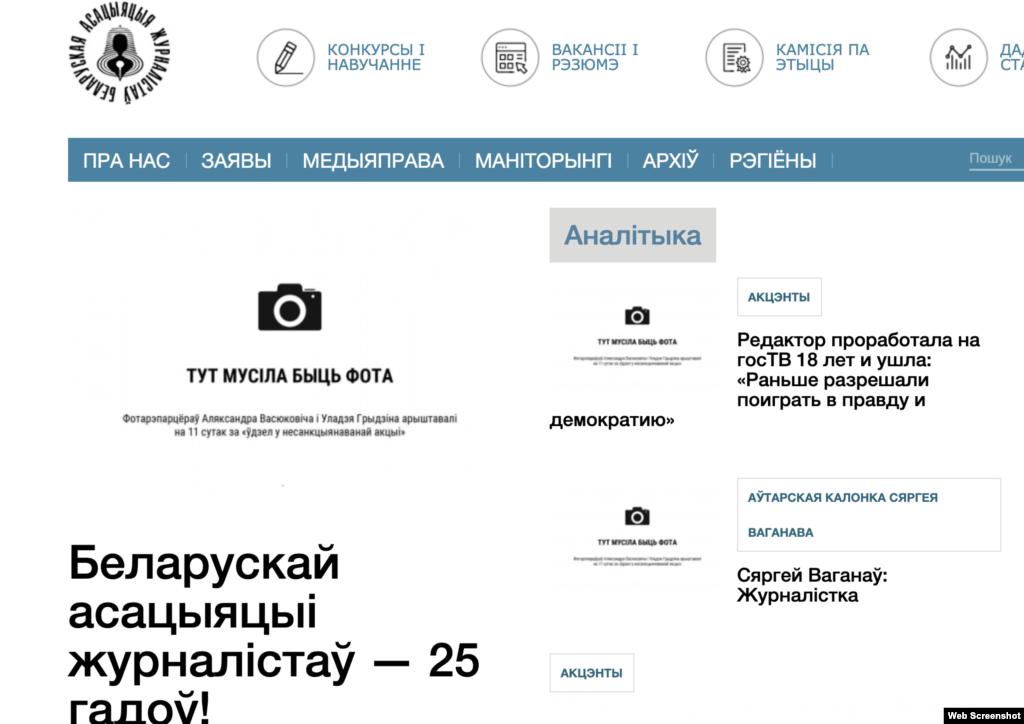 Беларуская асацыяцыя журналістаў