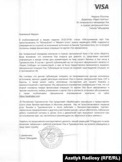 Текст заявления компании VISA