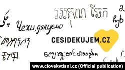 """Чехаш, баркалла шуна"" - Clovek v Tisni вовшахтохараллан сайтан иллюстраци."