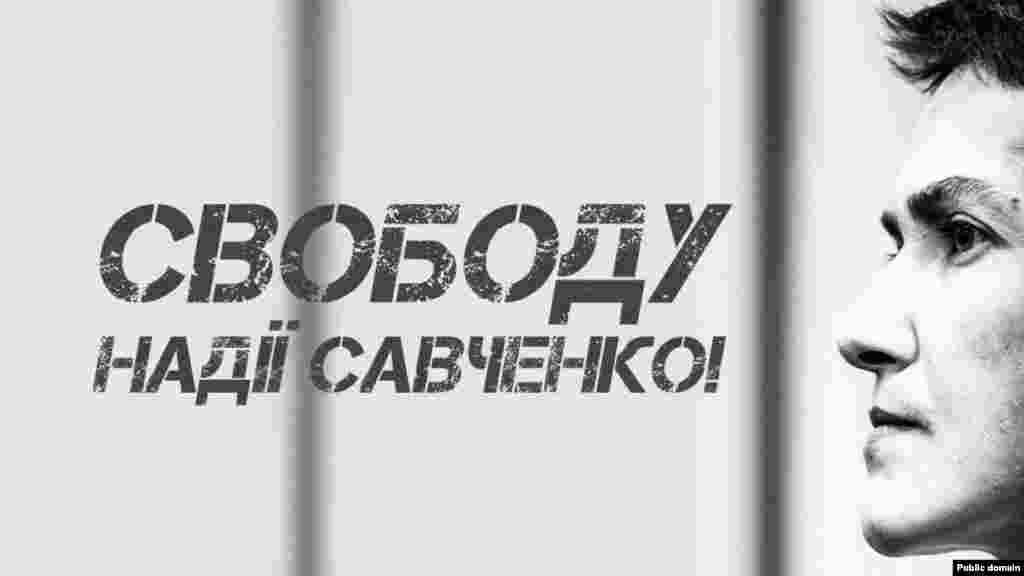 Постер в поддержку Савченко.