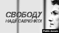 Плакат с Надеждой Савченко.