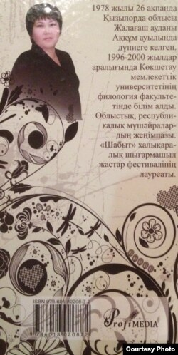 """Асылзат Арыстанбектің """"Бесінші маусым"""" жыр жинағының артқы мұқаба беті."""