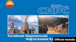 Китайская нефтегазовая корпорация заинтересована в российском газе