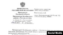 Предписание, выданное Павловскому Ростовской прокуратурой