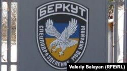 Спецпідрозділ «Беркут» розформували у лютому 2014 року